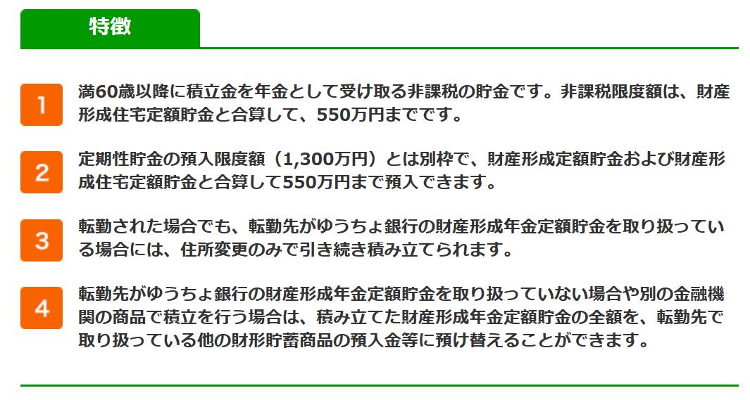 個人年金 ゆうちょ_財産形成年金定額貯金のイメージ画像