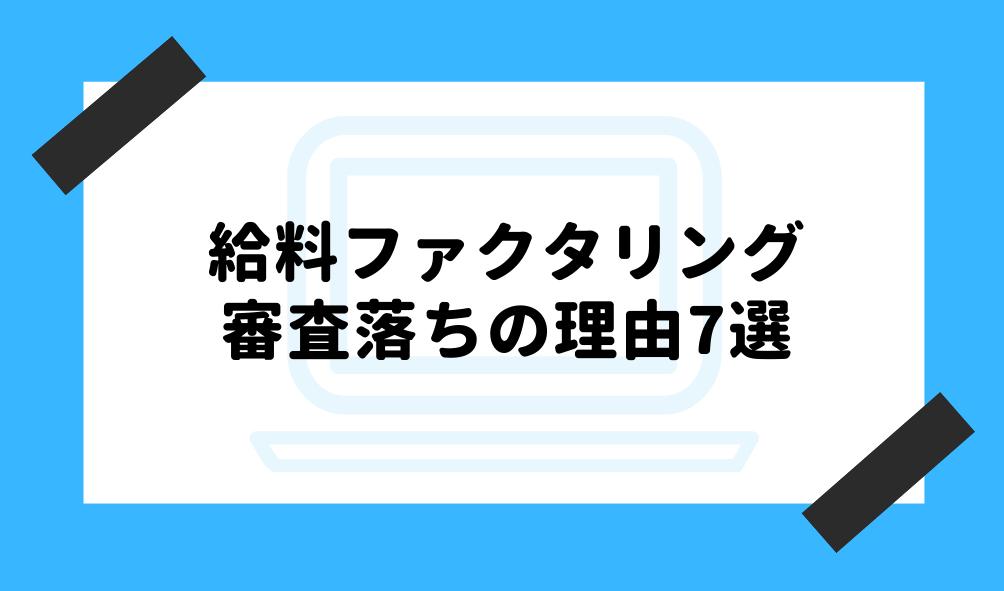 ファクタリング 審査_審査落ちの理由に関するイメージ画像