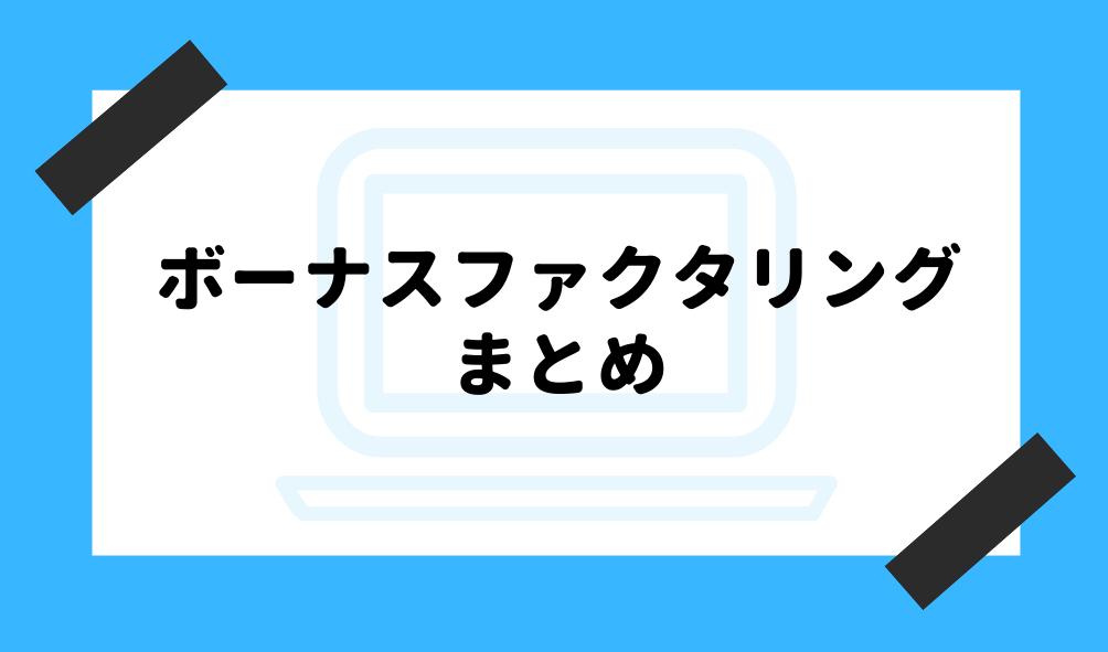 ボーナス ファクタリング_まとめのイメージ画像