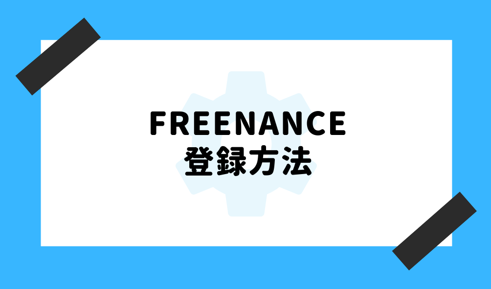 ファクタリング FREENANCE_登録方法のイメージ画像