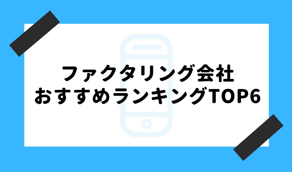 ファクタリング 個人事業主_おすすめのファクタリング会社ランキングTOP6のイメージ画像