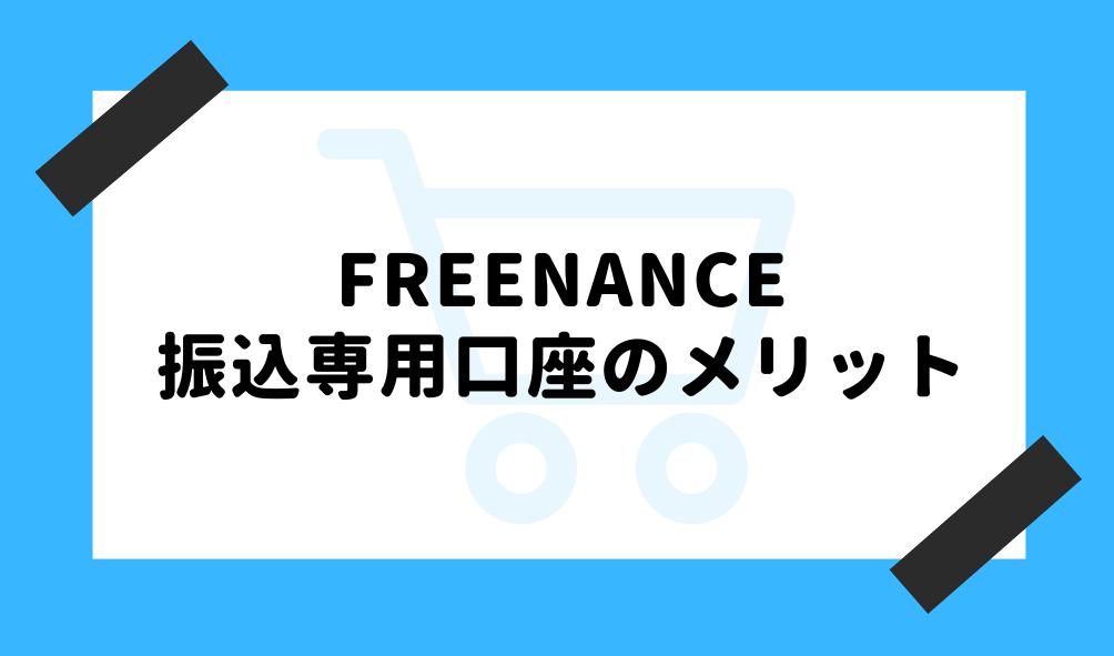 ファクタリング FREENANCE_振込専用口座のイメージ画像