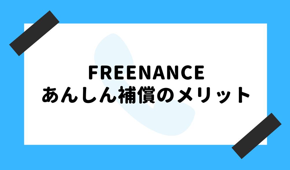 ファクタリング FREENANCE_あんしん補償のイメージ画像