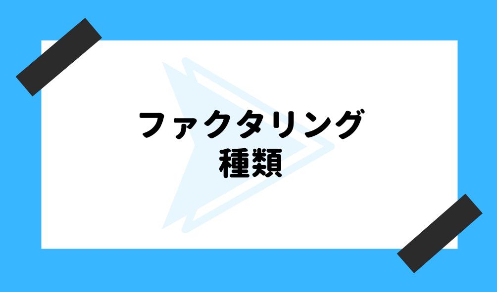 ファクタリング 初心者_種類のイメージ画像
