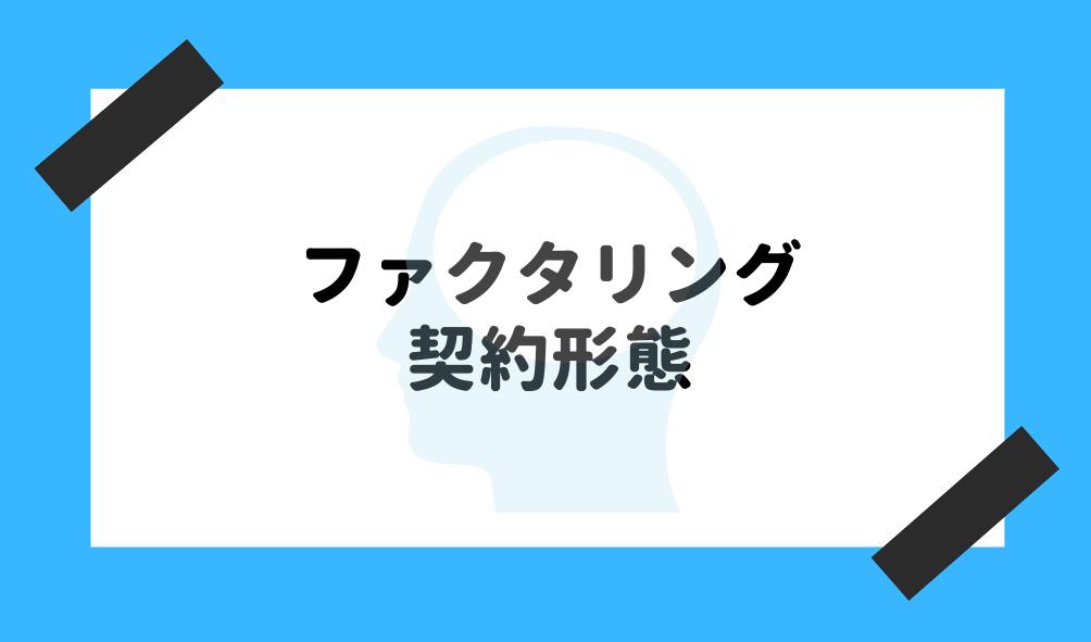 ファクタリング 初心者_契約形態のイメージ画像