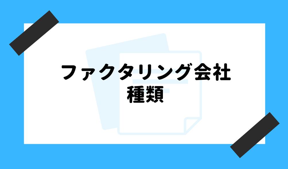 ファクタリング 初心者_会社の種類のイメージ画像