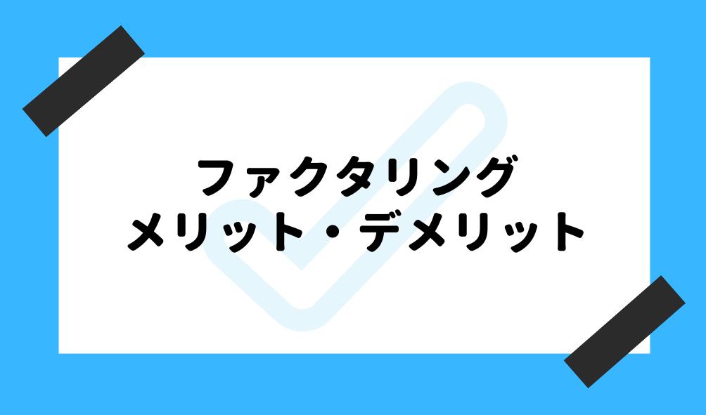 ファクタリング 初心者_メリット・デメリットのイメージ画像