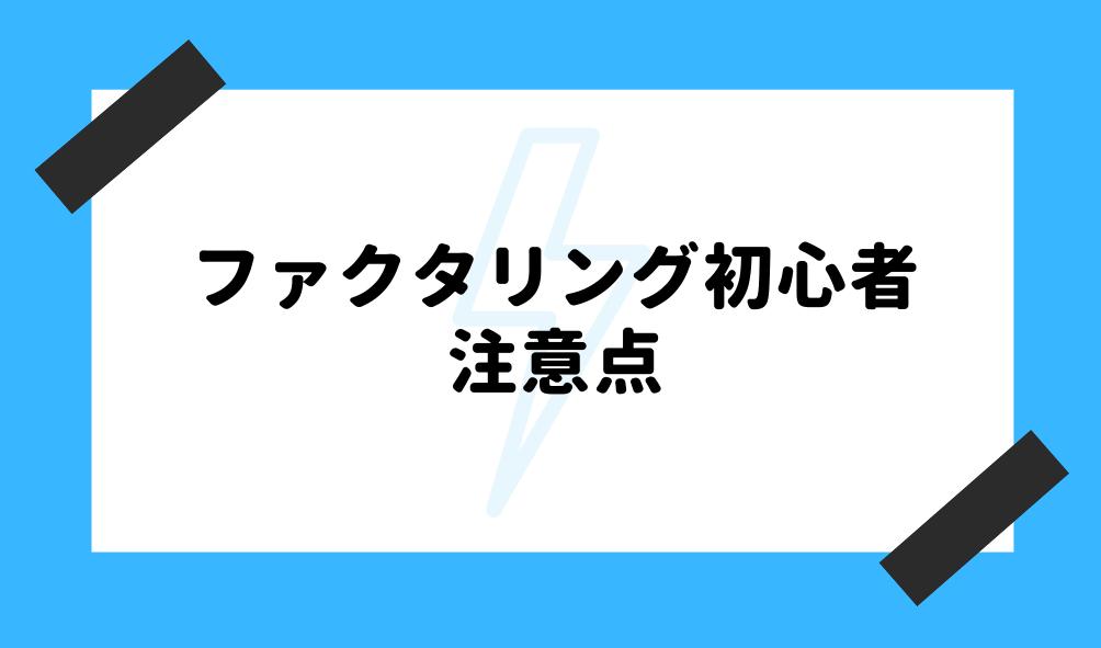 ファクタリング 初心者_注意点のイメージ画像