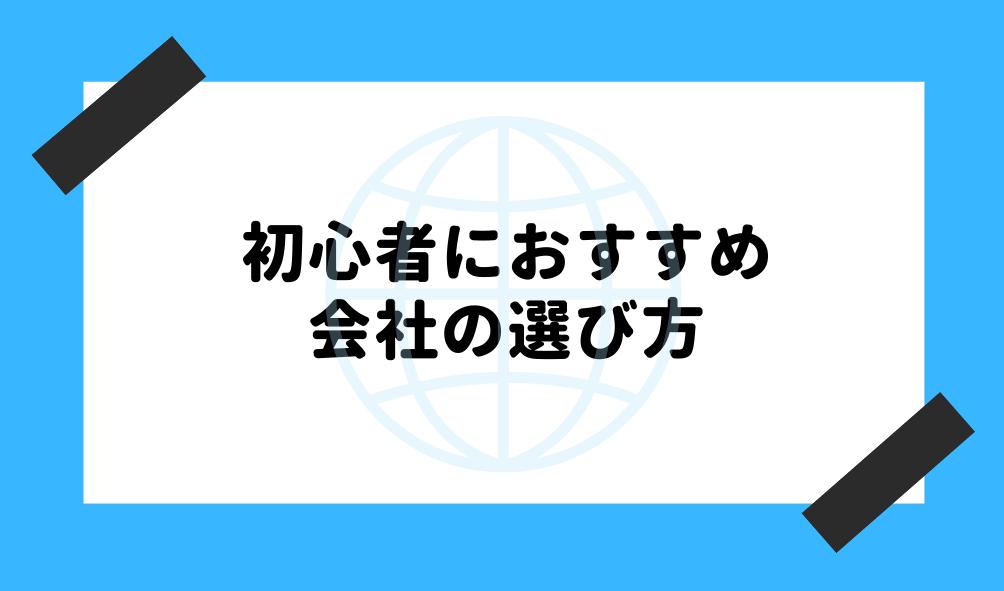 ファクタリング 初心者_会社の選び方のイメージ画像