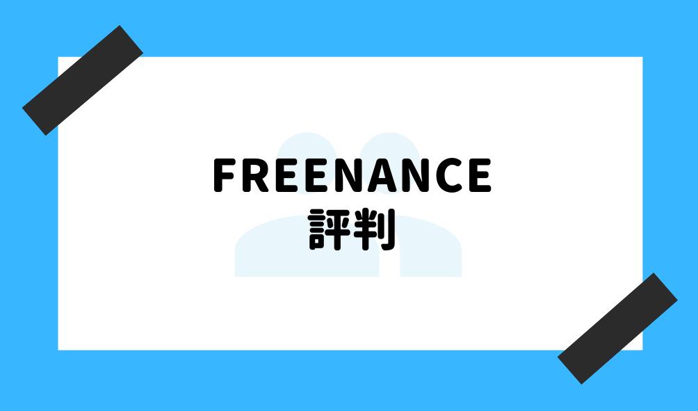 ファクタリング FREENANCE_評判のイメージ画像