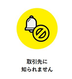 ファクタリング FREENANSE_取引先に知られないことに関するイメージ画像