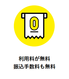 ファクタリング FREENANSE_振込専用口座の手数料に関するイメージ画像