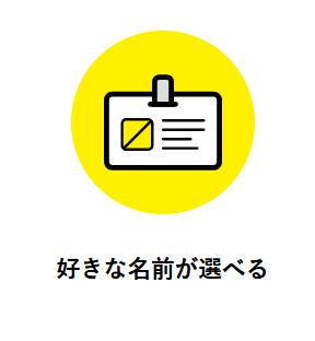 ファクタリング FREENANSE_振込専用口座の口座名に関するイメージ画像