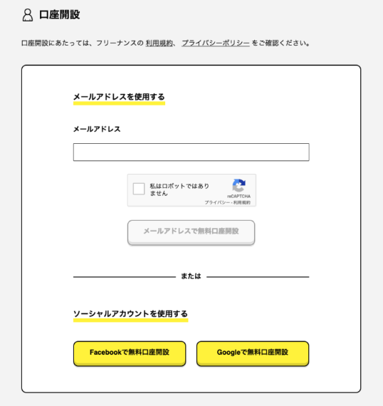 ファクタリング FREENANSE_登録方法①のイメージ画像