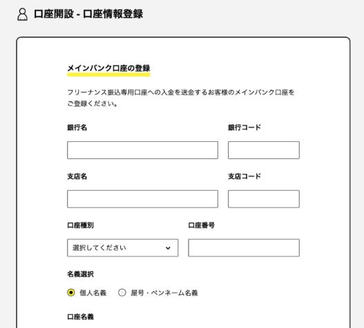 ファクタリング FREENANSE_登録方法②のイメージ画像