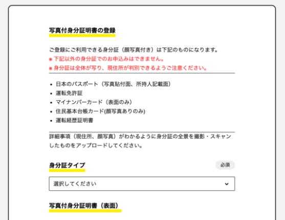 ファクタリング FREENANSE_登録方法③のイメージ画像