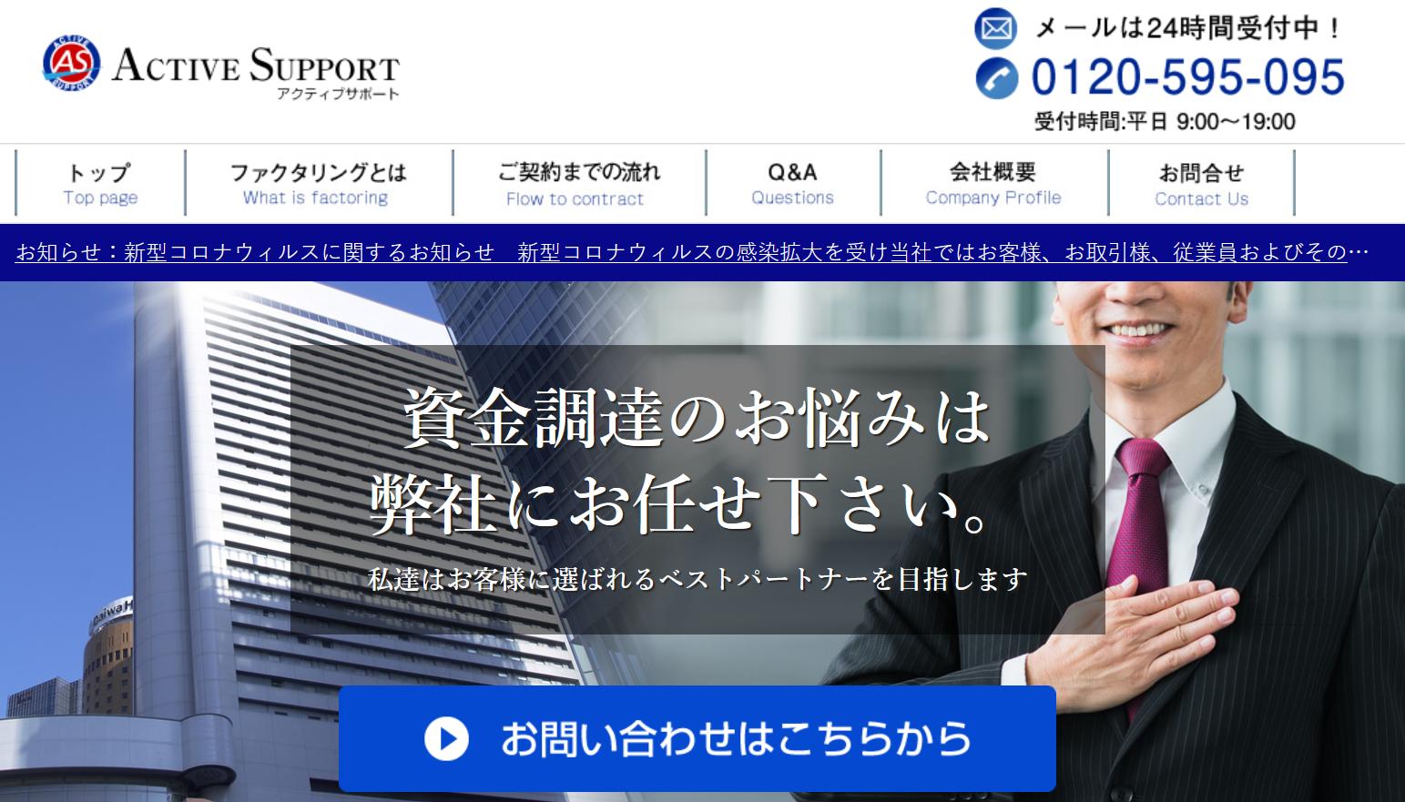 ファクタリング 評判_アクティブサポートのイメージ画像