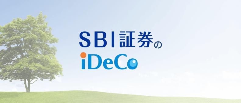 iDeCo とは_SBI証券iDeCoのイメージ画像
