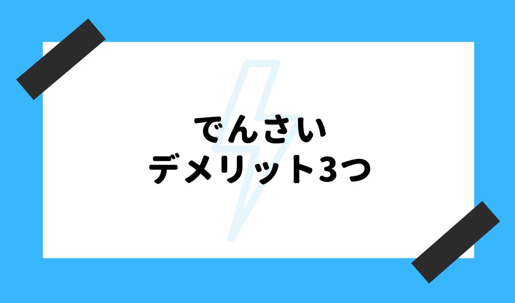 電 債 (でんさい)ファクタリング_デメリット
