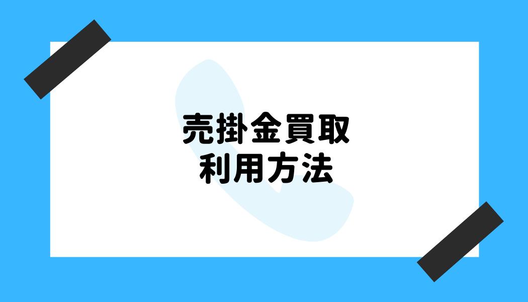 売掛金 買取_利用方法