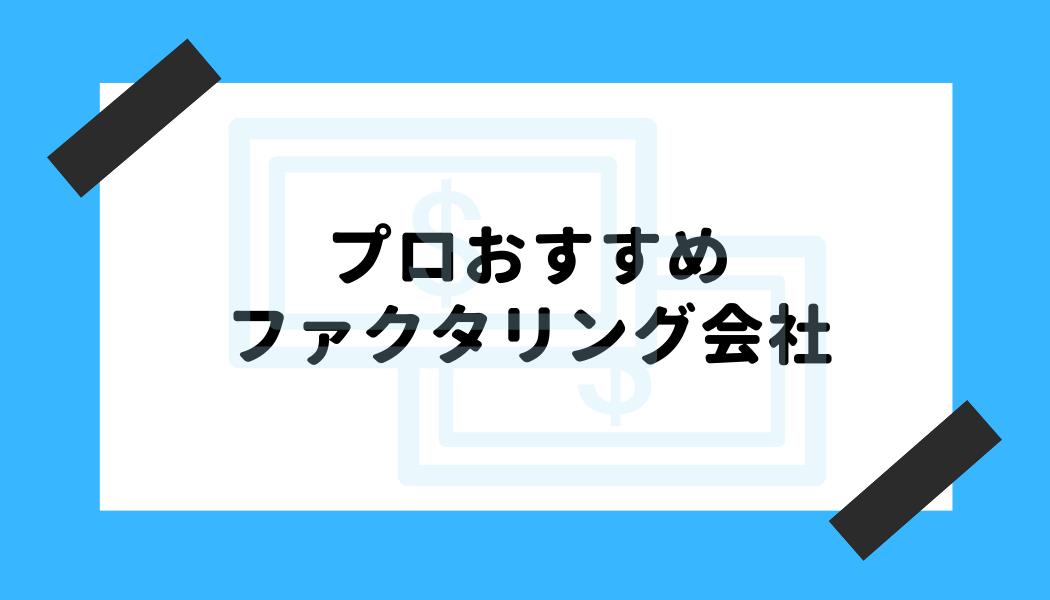 資金 調達 ファクタリング_おすすめのファクタリング会社