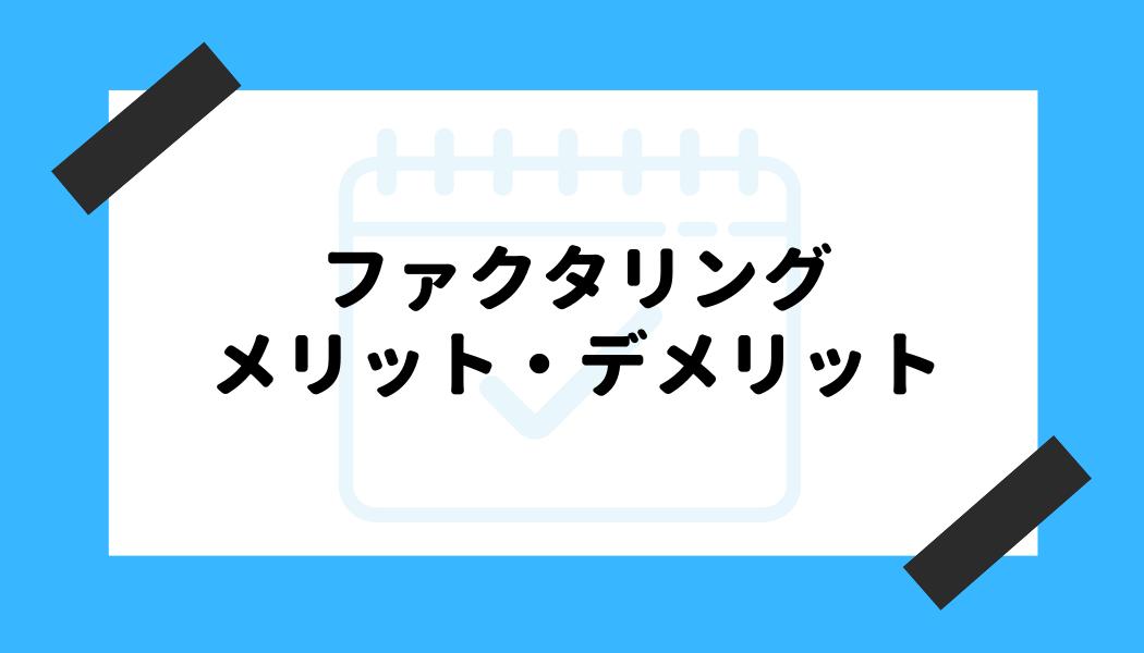 資金 調達 ファクタリング_メリット・デメリット