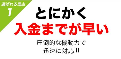 ファクタリング ファクターズ_入金スピード