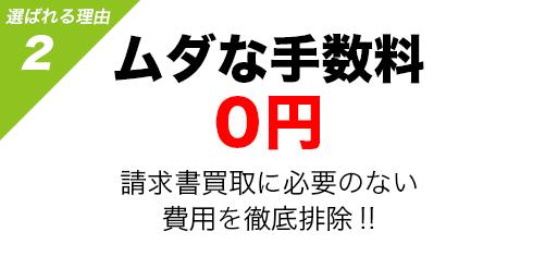 ファクタリング ファクターズ_無駄な手数料0円