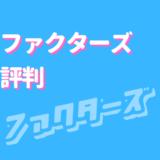 ファクタリングファクターズ評判サムネイル