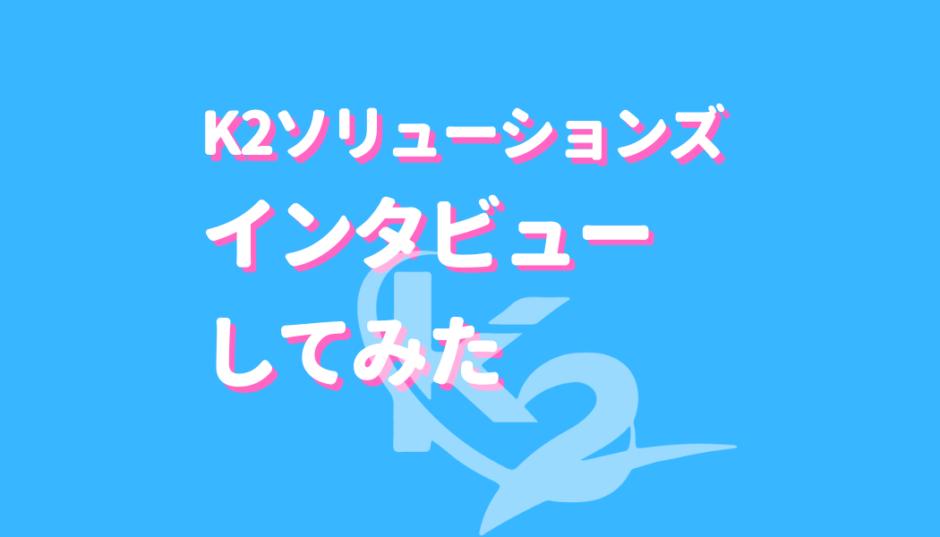 k2ソリューションズインタビューサムネイル