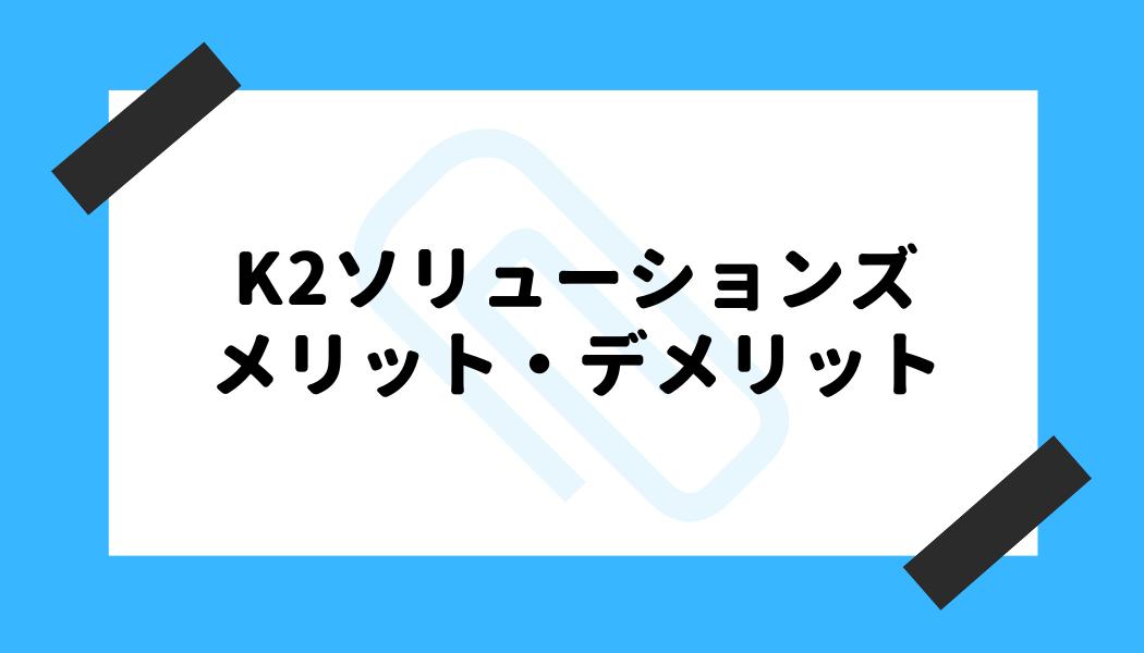 K2ソリューションズ 評判_メリット・デメリット