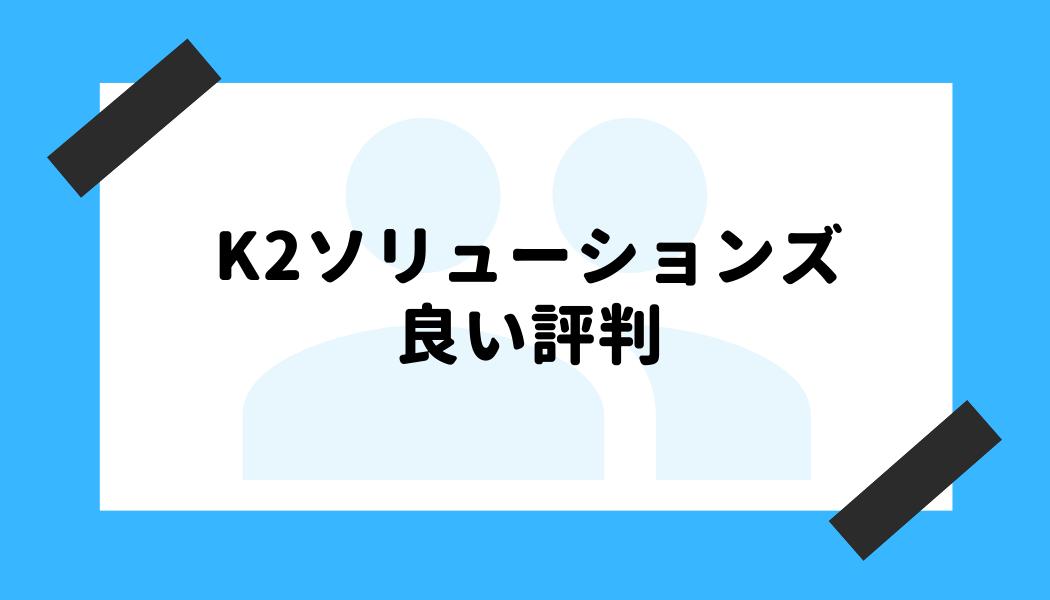 K2ソリューションズ 評判_良い