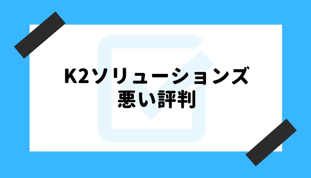 K2ソリューションズ 評判_悪い評判
