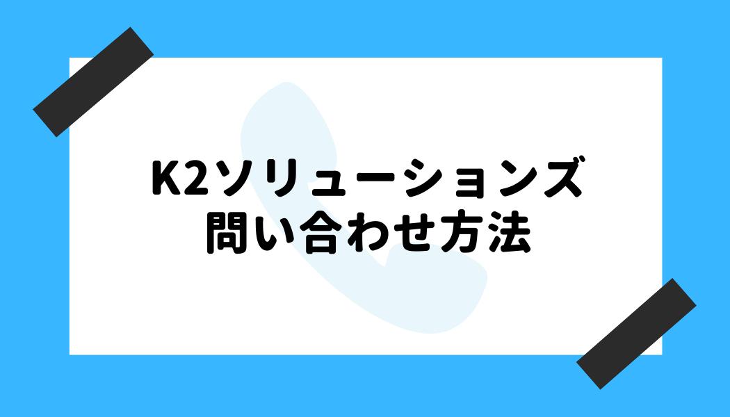K2ソリューションズ 評判_問い合わせ方法