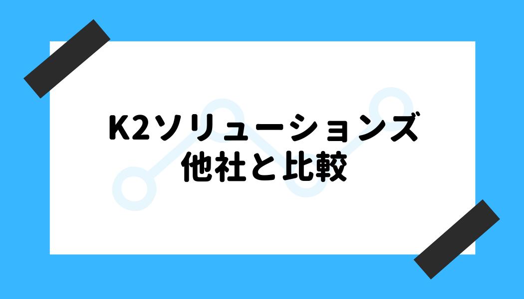 K2ソリューションズ 評判_他社と比較