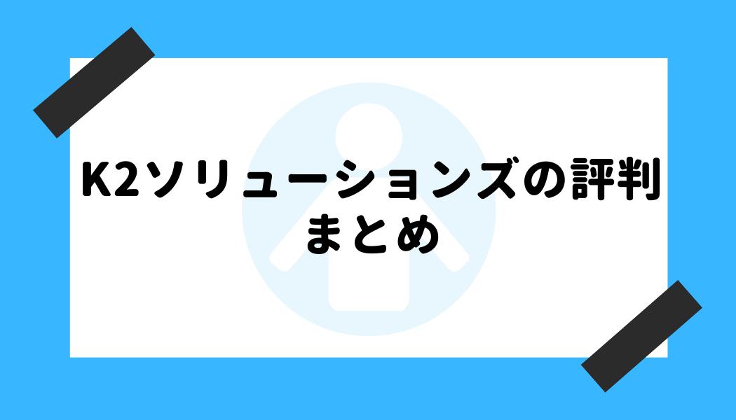 K2ソリューションズ 評判_まとめ