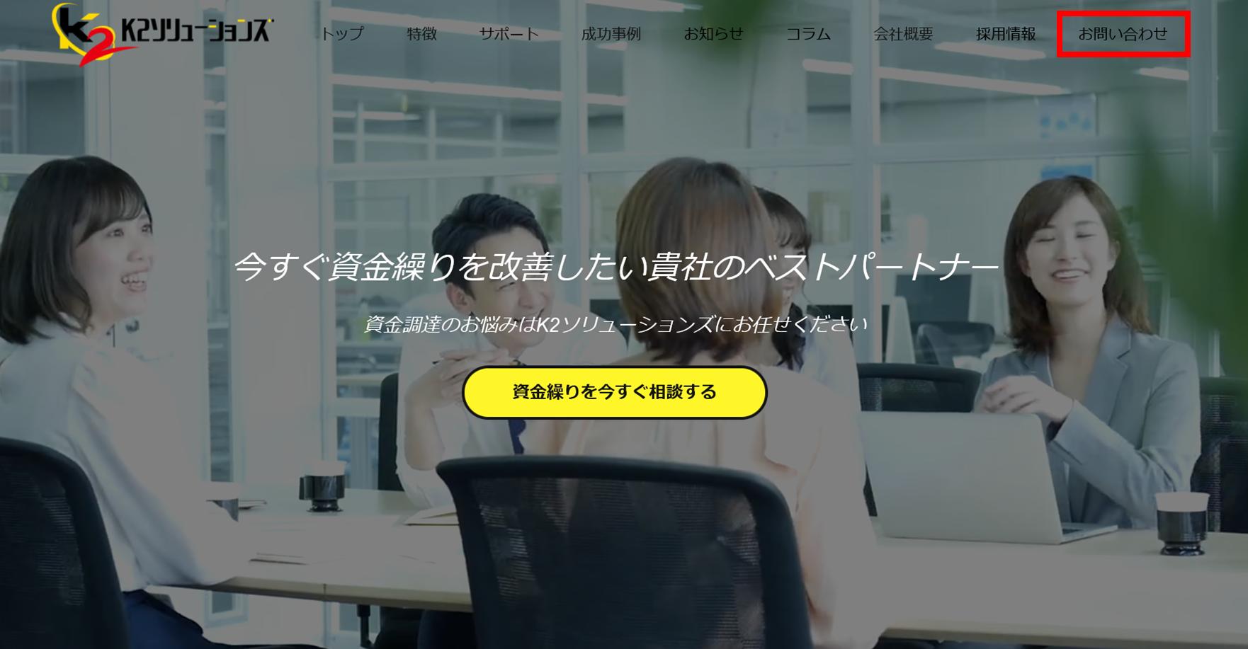 K2ソリューションズ 評判_問い合わせ方法①