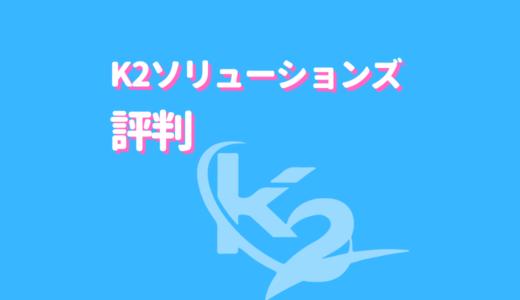 K2ソリューションズの口コミは?辛口評判・他のおすすめ会社と比較してベストなファクタリングを!
