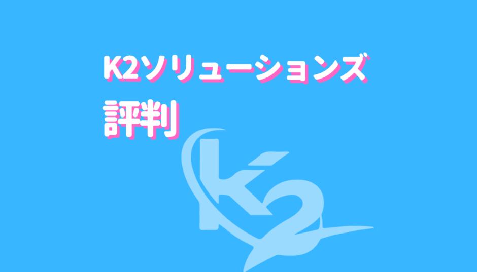 ファクタリングk2評判サムネイル