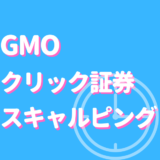 GMOクリック証券サムネイル