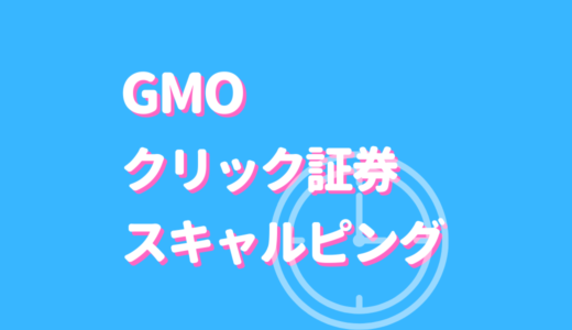 GMOクリック証券でスキャルピングをやっても大丈夫?知っておくべき注意点とおすすめ通貨ペアを紹介!