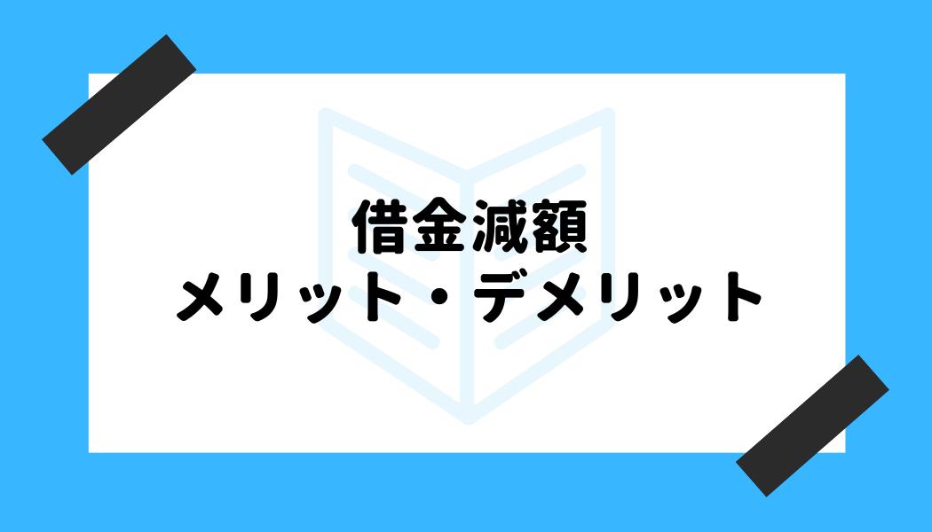 借金 減額_メリット・デメリット