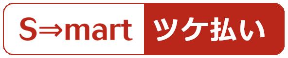S-martツケ払いロゴ