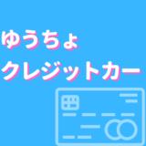 ゆうちょクレジットカード