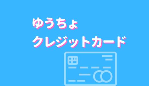 ゆうちょクレジットカード(JP BANKカード)の審査難易度は?通るコツを解説