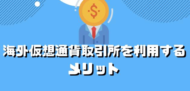 仮想通貨海外取引所仮想通貨取引所 メリット