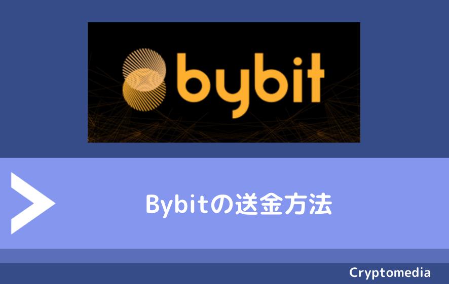 Bybit(バイビット)からの送金・出金方法