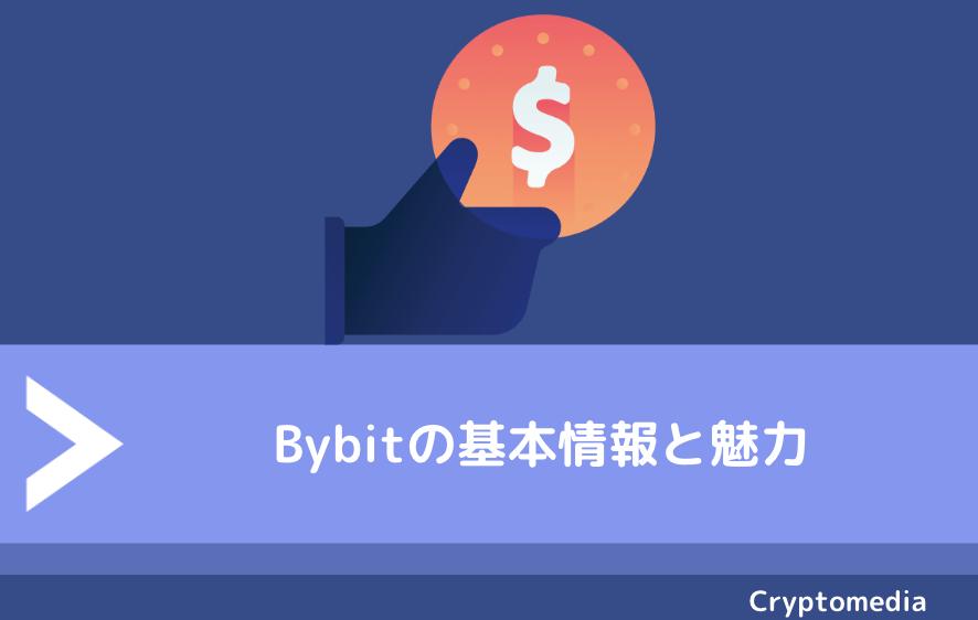bybit使い方基本情報