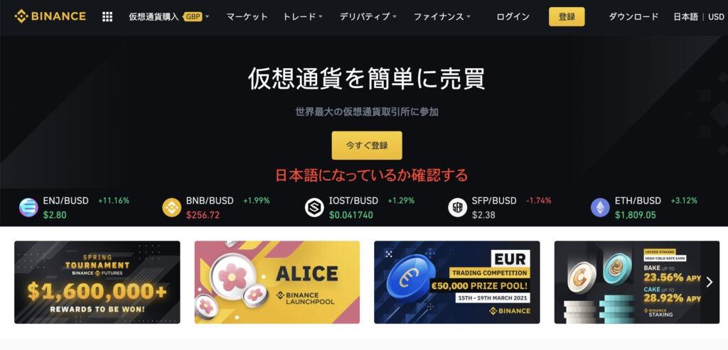 バイナンス 日本語