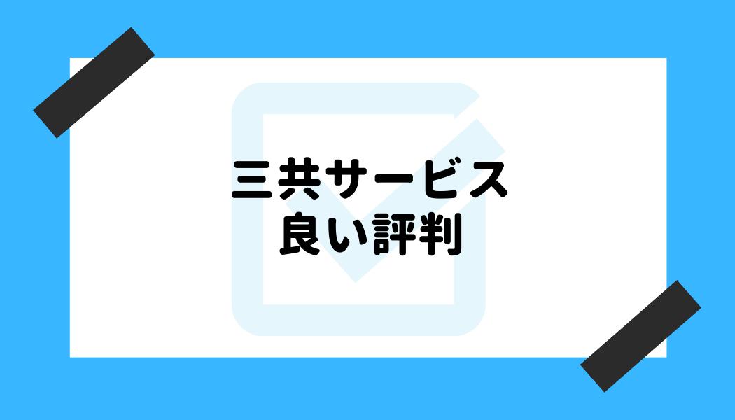 三共サービス 評判_良い評判